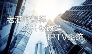 老酒店怎样升级改造宾馆IPTV电视系统